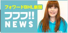 フフフ!!NEWS