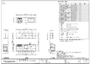 枚方市 システムキッチンリフォーム パナソニック リビングステーション 施工例